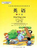 人教版三年级英语课本上册