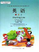 人教版三年级英语课本下册