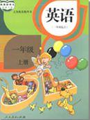 人教版一年级英语课本上册