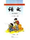 人教版三年级语文上册