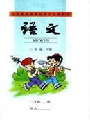 People's Education Edition Second Grade Chinese Vol.2
