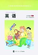 北师大版六年级英语下册