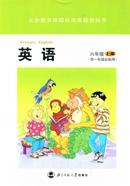 Beijing Normal University Sixth Grade English Vol.1