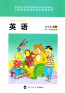 The fifth grade English book of Beijing Normal University