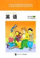 Beijing Normal University Fourth Grade English Vol.1