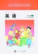 Beijing Normal University Second Grade English Vol. 2