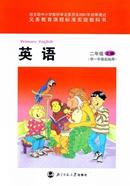 北师大版二年级英语上册