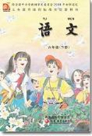 苏教版六年级语文下册