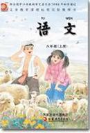 苏教版六年级语文上册