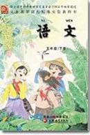 苏教版五年级语文下册