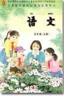 苏教版五年级语文上册