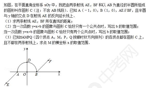中考数学天天练试题及解析:圆周角定理(2月14日)
