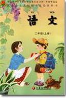 苏教版二年级语文上册