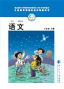 北师大版六年级彩96app下载下册