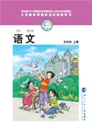北师大版五年级语文上册