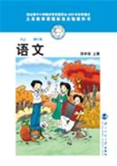 北师大版四年级语文上册