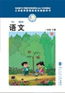 北师大版一年级语文下册