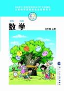 北师大版六年级彩96平台上册