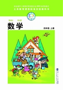 The fourth grade mathematics book of Beijing Normal University