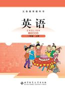 Beijing Normal University First Grade English Vol.1