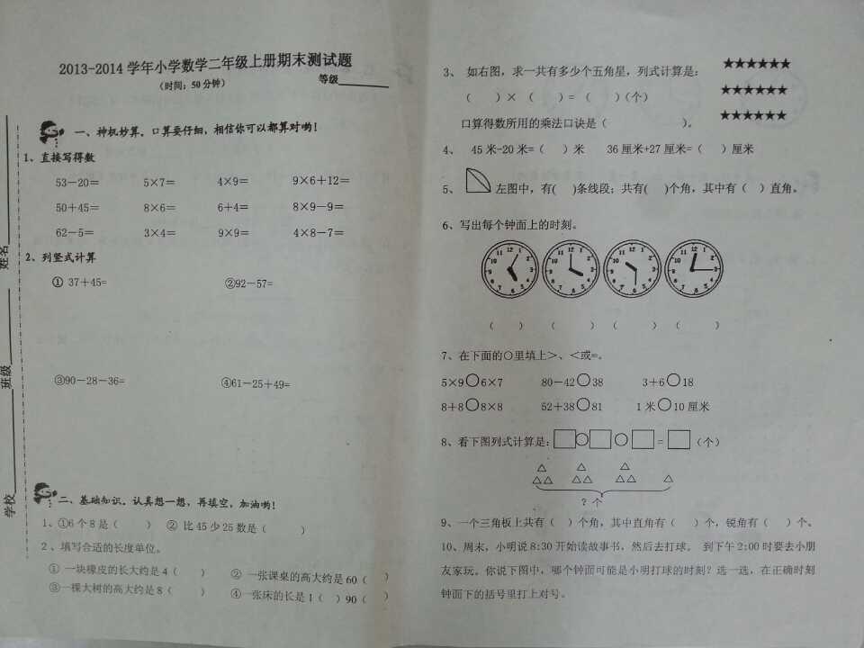 试题二上册数学小学期末年级2014年济南市历曙光小学南昌图片