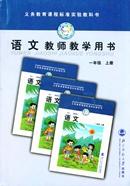 一年级语文教师用书上册