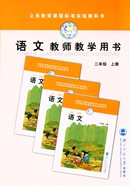 The second grade Chinese teacher's book Vol.1