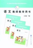 三年级语文教师用书上册