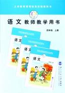 三年级语文教师用书下册