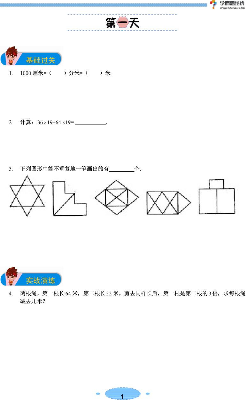 数学寒假作业第一天