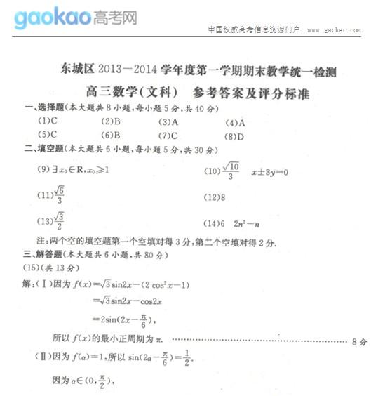 2014北京东城区高三上学期期末数学(文)答案