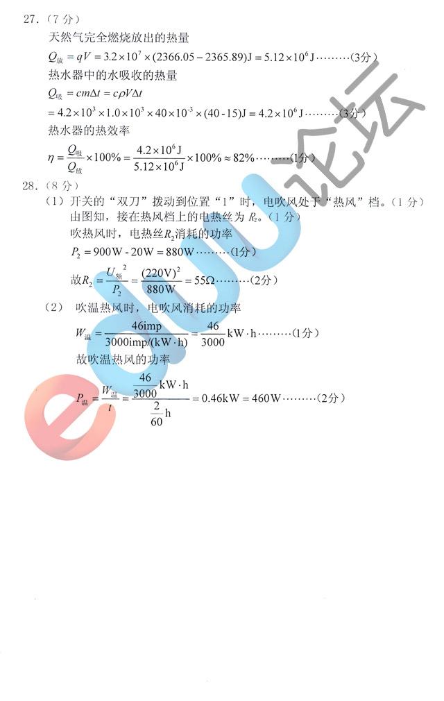 2014武汉元月调考物理试题