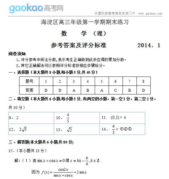 2014北京海淀区高三上学期期末数学(理)试题答案