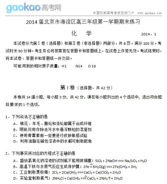 2014北京海淀区高三上学期期末考试化学试题