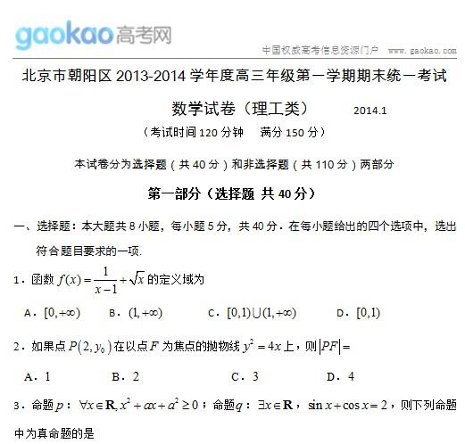 2014北京朝阳区高三上学期期末数学(理)试题