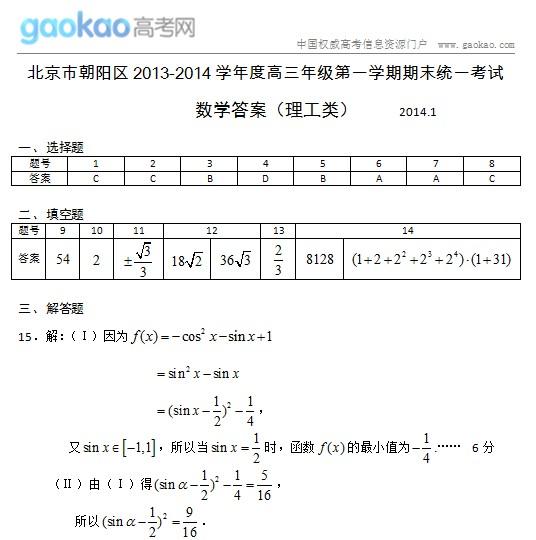 2014北京朝阳区高三上学期期末数学(理)试题答案
