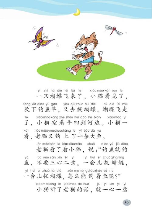 北师大版一年级下册语文 七 认真 4