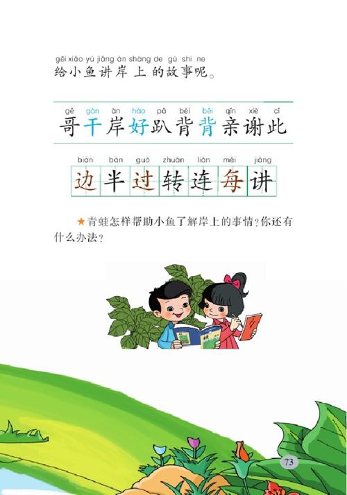 北师大版一年级下册语文 九 朋友 3