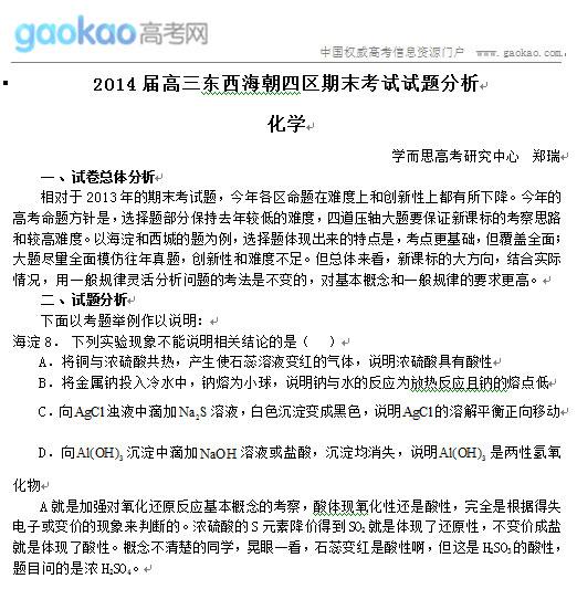 2014届北京高三东城西城海淀朝阳四区期末化学试题分析