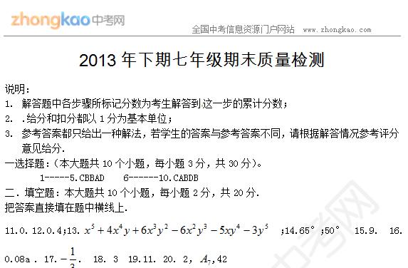 四川乐至县2013 2014学年下期七年级质量检测数学期末试题答案