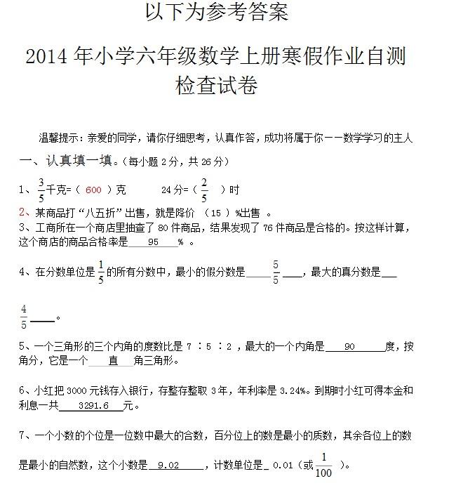 2014年小学答案寒假v小学及数学(六年级)北京市中小学cmis系统图片