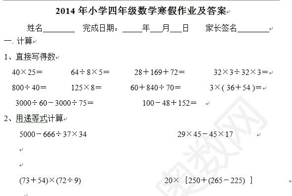 2014年学校四答案数学寒假v学校及小学张家港小学年级外国语图片