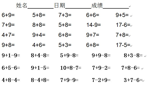 小学数学作业评�O锦