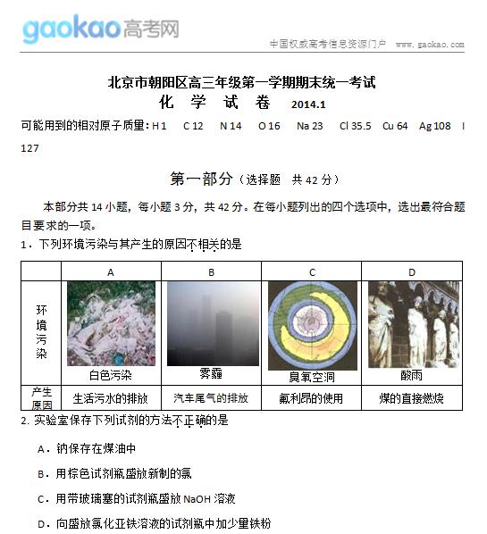 2014北京朝阳区高三上学期期末考试化学试题