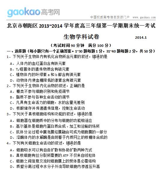 2014北京朝阳区高三上学期期末考试生物试题