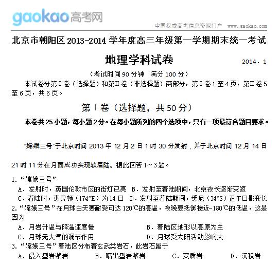2014北京朝阳区高三上学期期末考试地理试题