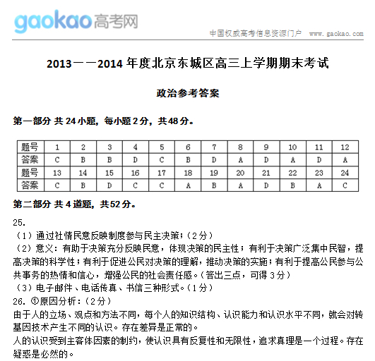 2014北京东城区高三上学期期末考试政治答案
