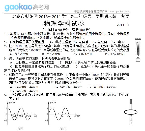 2014北京朝阳区高三上学期期末考试物理试题