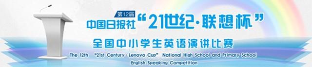 """据悉,""""21世纪杯""""全国中小学生英语演讲比赛由中国日报社"""
