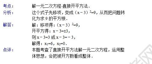 中考数学天天练试题及解析:解一元二次方程-直接开平方法(5月11日)(2)